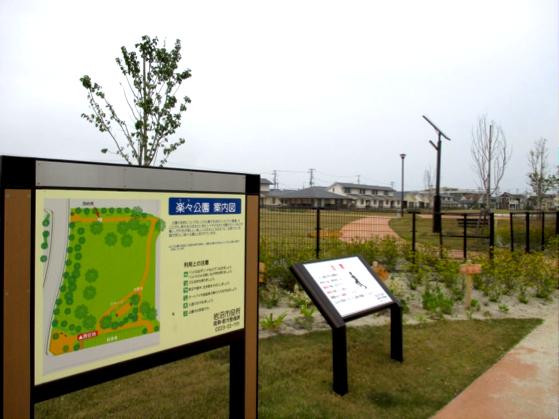 岩沼市玉浦西・公園と住宅