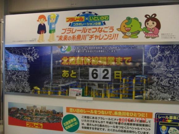 (写真1)2015年1月JR糸魚川駅構内