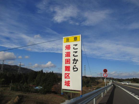 常磐自動車道 常磐富岡ICの先
