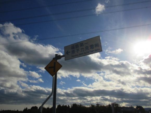 福島第一原発入口(左折不可)