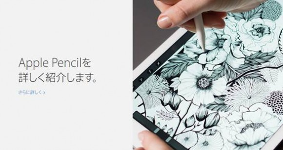 【写真2】iPad ProとApple Pencil (出典:Apple)