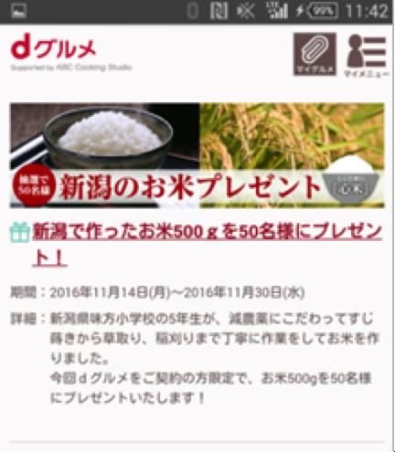 NTTドコモの「dグルメ」を通じて児童が栽培したお米のプレゼント企画を実施。サイトでは児童が栽培している様子も紹介した 出所:NTTドコモ資料