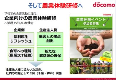 食育の取り組みは農業体験研修にも広がる 出所:NTTドコモ資料