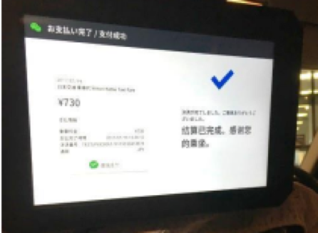 WeChat Payment(微信支付)支払画面