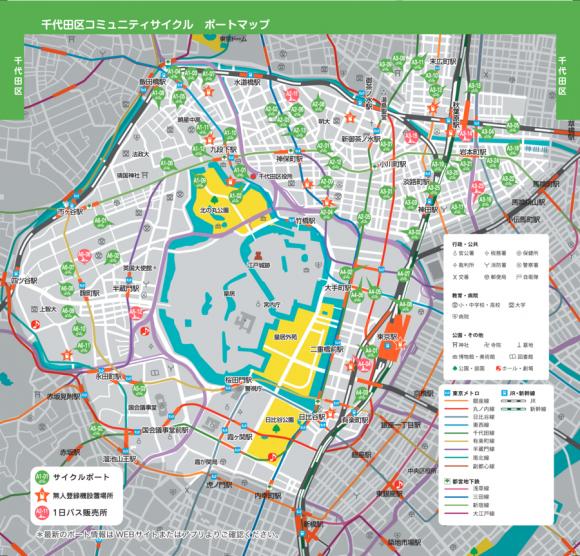 コミュニティサイクル ポートマップ:千代田区の例