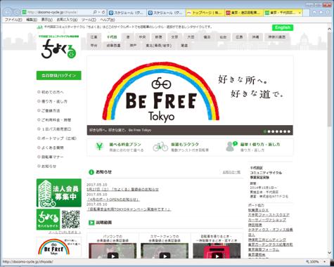 千代田区コミュニティサイクルWebサイト