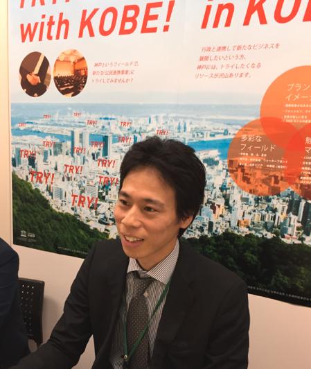 神戸市 企画調整局創造都市推進部 中川係長