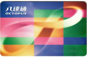 八達通(Octopus)カード