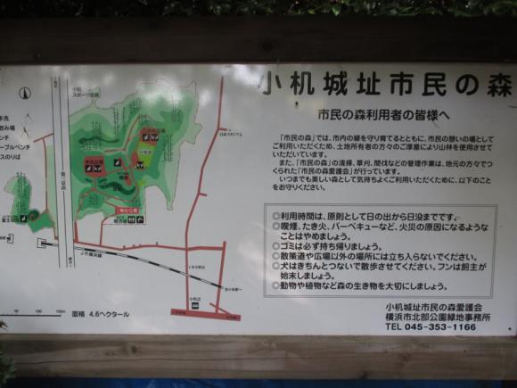 小机城址市民の森入口