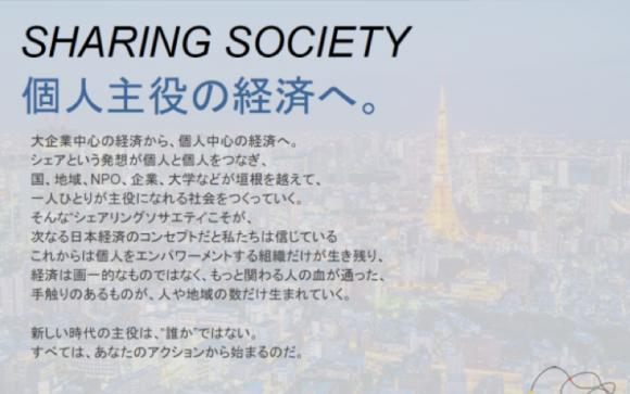 シェアリングエコノミー協会のビジョン