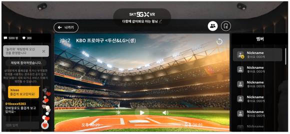 プロ野球のVR生中継サービス