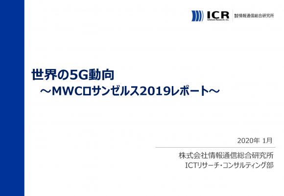 MWC2019LA_sample1