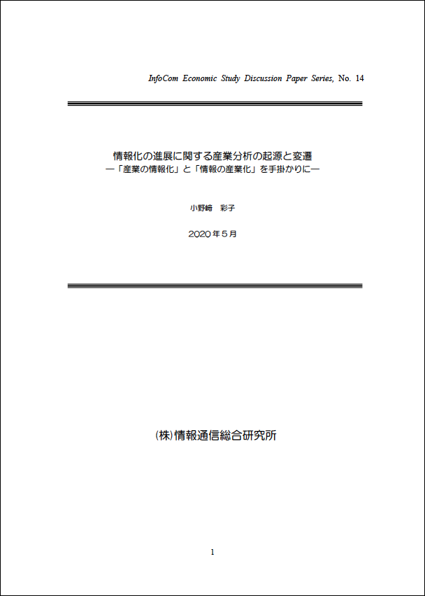 InfoCom Economic Study Discussion Paper No.14(2020年5月)