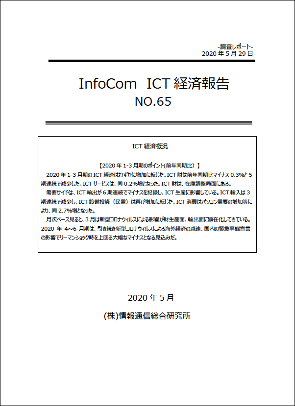 InfoCom ICT経済報告(No.65)