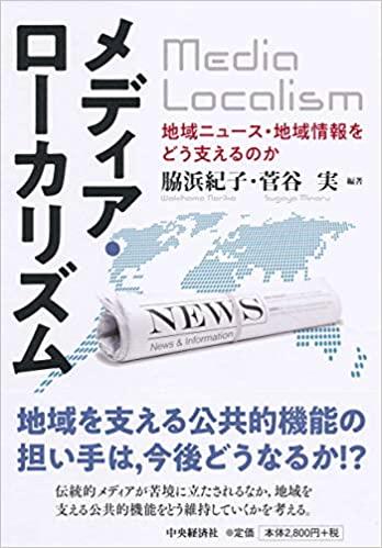 「メディア・ローカリズム―地域ニュース・地域情報をどう支えるのか」