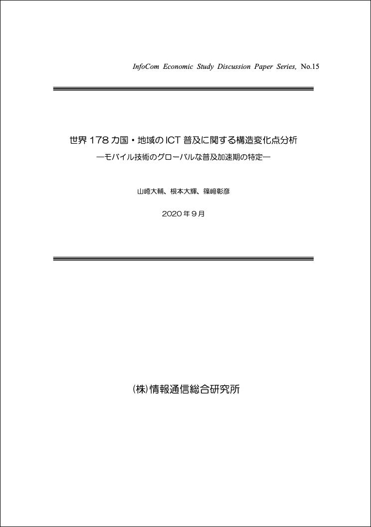 No.15(2020年9月)