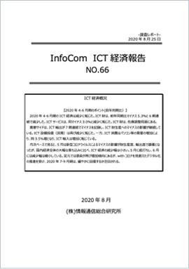 InfoCom ICT経済報告(No.66)