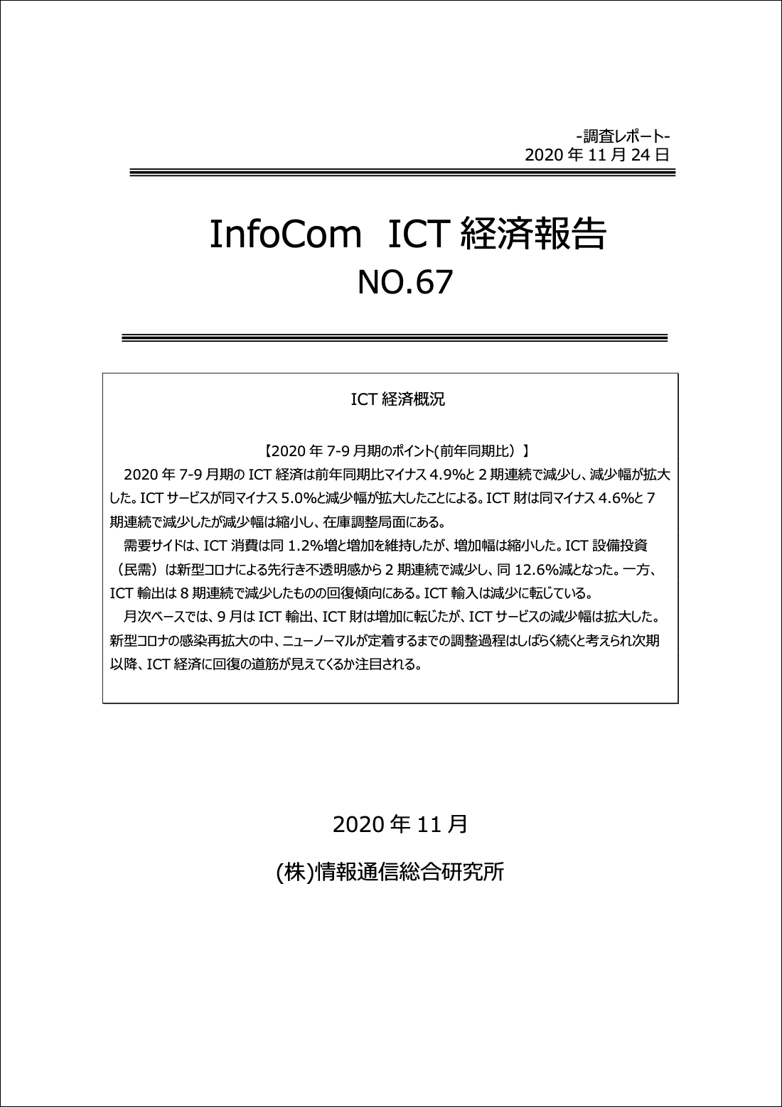 InfoCom ICT経済報告(No.67)