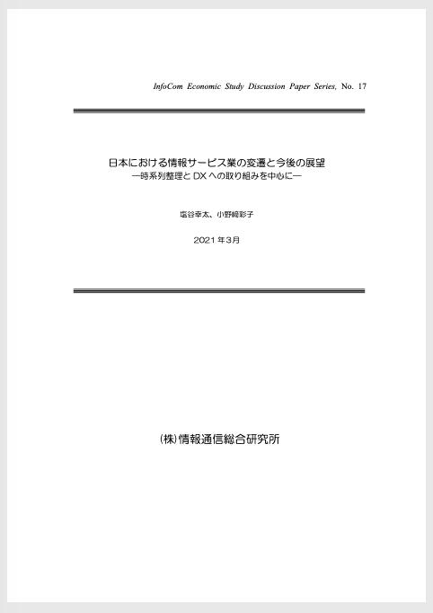 No.17(2021年3月)