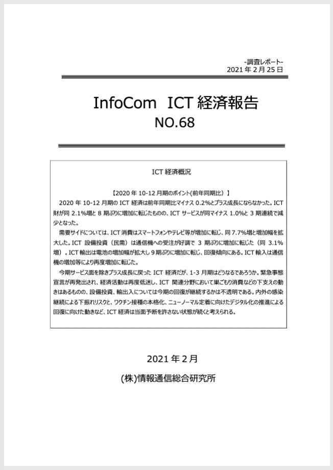InfoCom ICT経済報告(No.68)
