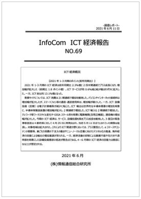 InfoCom ICT経済報告(No.69)