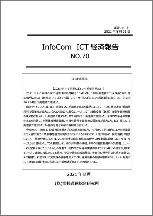 No.70(2021年8月31日)