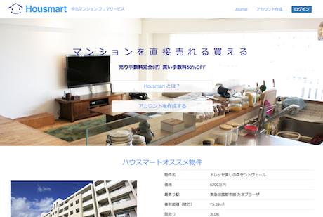 「Housemart」トップページ(出典)ハウスマート