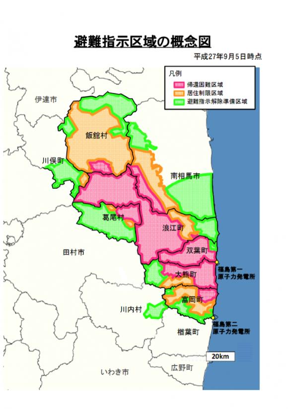 避難指示区域の概念図(平成27年9月5日時点)