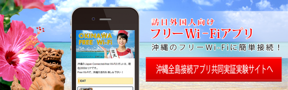沖縄全島接続アプリ共同実証実験サイト