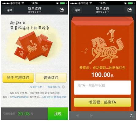 「微信紅包」アプリ画面