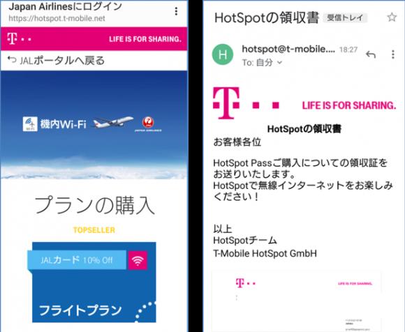 JALの機内Wi-Fiのスマホ画面-「T」はドイツテレコムのシンボル