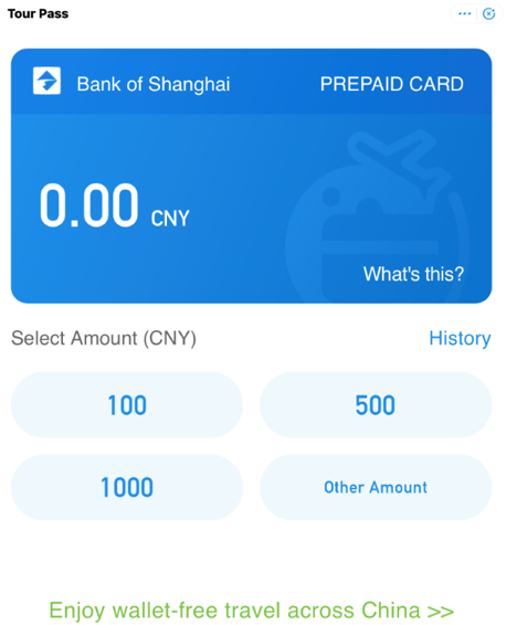 Alipayの外国人旅行者向け画面の例