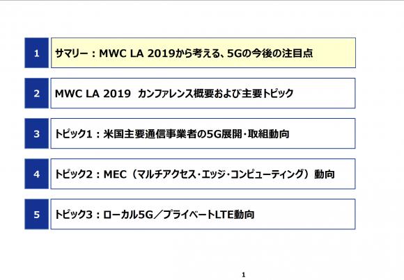 MWC2019LA_sample2