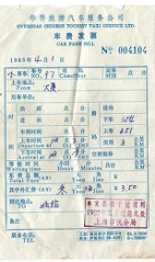 【写真13】タクシーの領収書