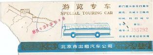 【写真3】万里の長城1日ツアーのチケット