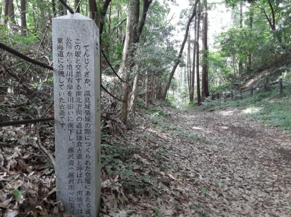 深見城の天竺坂―空堀と通路を兼ねる。