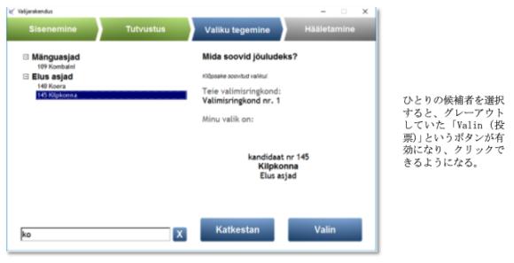 【図3】エストニアにおける立候補者への投票画面