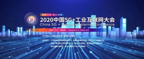 【図3】「2020中国5G+インダストリアルインターネット大会」のサイト