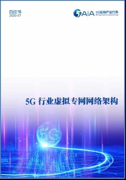 【図4】「5G応用産業方陣(5GAIA)」の ホワイトペーパー