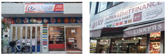 【写真5】海外送金専門店(左)と海外送金を扱うハラル食材店(右)