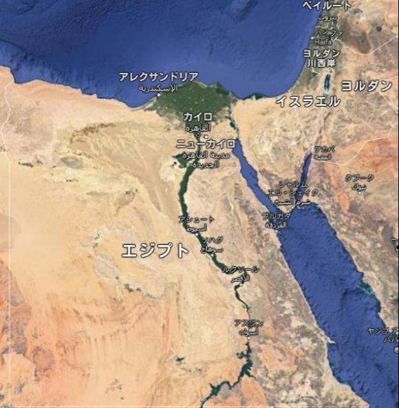 【図1】エジプト