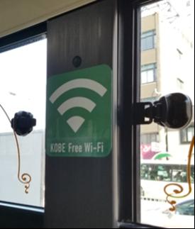 【写真6】KOBE Free Wi-Fi