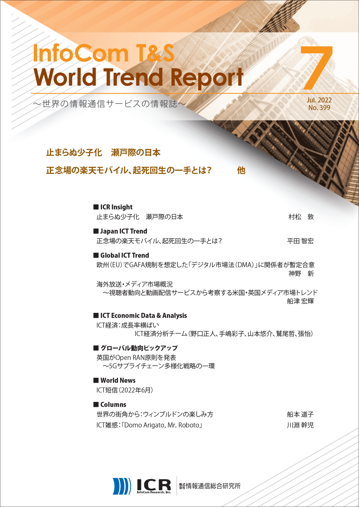 T&S World Trend Report
